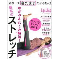 ゆがみ&むくみ解消!最高のストレッチ/日経ヘルス|bookfan