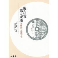 著:高桑いづみ 出版社:檜書店 発行年月:2015年02月