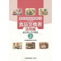 糖尿病食事療法のための食品交換表 活用編 / 日本糖尿病学会