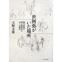 著:天野文雄 出版社:ぺりかん社 発行年月:2007年02月