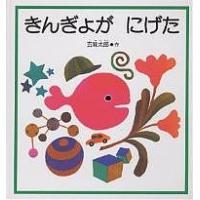 きんぎょが にげた/五味太郎/子供/絵本|bookfan
