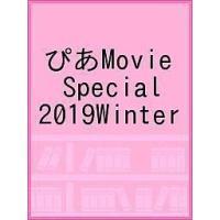 出版社:ぴあ 発行年月日:2018年12月01日