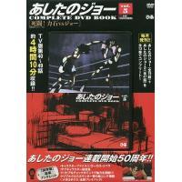 出版社:ぴあ 発行年月:2018年07月 シリーズ名等:COMPLETE DVD BOOK