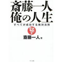 著:斎藤一人 出版社:マキノ出版 発行年月:2018年05月 キーワード:ビジネス書