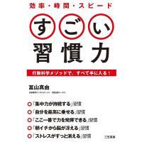 著:冨山真由 出版社:三笠書房 発行年月:2017年10月 キーワード:ビジネス書