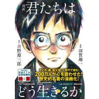 原作:吉野源三郎 漫画:羽賀翔一 出版社:マガジンハウス 発行年月:2017年08月