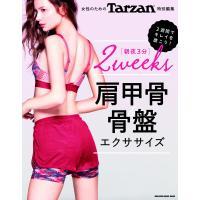 肩甲骨&骨盤エクササイズ 女性のための|bookfan