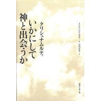 著:ジドゥ・クリシュナムルティ 訳:中川正生 出版社:めるくまーる 発行年月:2007年06月