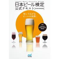 日本ビール検定公式テキスト 知って広がるビールの世界! 2018年4月改訂版/日本ビール文化研究会|bookfan