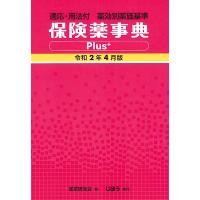 保険薬事典Plus+ 薬効別薬価基準 令和2年4月版 適応・用法付 / 薬業研究会