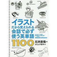 イラストだから覚えられる会話で必ず使う英単語1100 / 石井辰哉 / カミムラ晋作