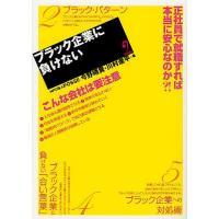 著:今野晴貴 著:川村遼平 出版社:旬報社 発行年月:2011年10月