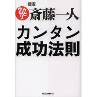 著:斎藤一人 出版社:ロングセラーズ 発行年月:2014年01月 キーワード:ビジネス書