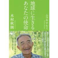 著:木村秋則 著:ムラキテルミ 出版社:ロングセラーズ 発行年月:2014年07月