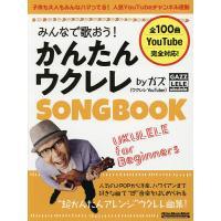 みんなで歌おう!かんたんウクレレSONGBOOK byガズ 全100曲を超かんたんアレンジ! / ガズ