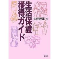 著:矢野輝雄 出版社:緑風出版 発行年月:2007年07月