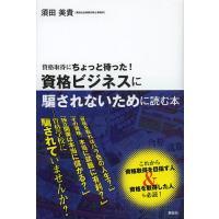 著:須田美貴 出版社:鹿砦社 発行年月:2012年12月
