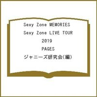 Sexy Zone MEMORIES Sexy Zone LIVE TOUR 2019 PAGES / ジャニーズ研究会