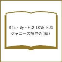 Kis‐My‐Ft2 LOVE HUG / ジャニーズ研究会