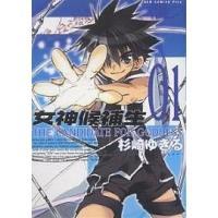 著:杉崎ゆきる 出版社:ワニブックス 発行年月:2005年09月 シリーズ名等:ガムコミックスプラス...