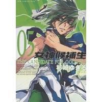 著:杉崎ゆきる 出版社:ワニブックス 発行年月:2005年10月 シリーズ名等:ガムコミックスプラス...