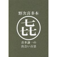 著:喜多謙一 出版社:ギャラリーステーション 発行年月:2017年05月