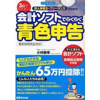 著:小林敬幸 出版社:あさ出版 発行年月:2009年10月 シリーズ名等:3日でマスター!個人事業主...