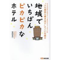 著:宝田圭一 出版社:あさ出版 発行年月:2017年01月 キーワード:ビジネス書