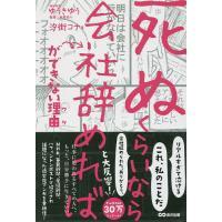 「死ぬくらいなら会社辞めれば」ができない理由(ワケ)/汐街コナ/ゆうきゆう