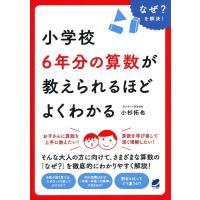 著:小杉拓也 出版社:ベレ出版 発行年月:2016年04月 シリーズ名等:BERET SCIENCE