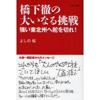 著:よしの桜 出版社:元就出版社 発行年月:2011年12月