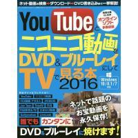 出版社:三才ブックス 発行年月:2015年12月 シリーズ名等:三才ムック vol.846