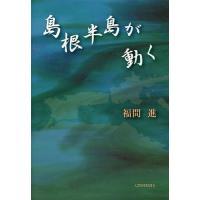 著:福間進 出版社:鳥影社 発行年月:2015年02月