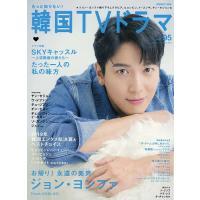 もっと知りたい!韓国TVドラマ vol.95