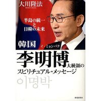 著:大川隆法 出版社:幸福実現党 発行年月:2012年04月