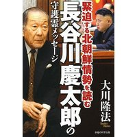 著:大川隆法 出版社:幸福の科学出版 発行年月:2013年04月 シリーズ名等:OR BOOKS