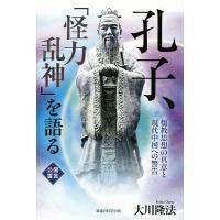 著:大川隆法 出版社:幸福の科学出版 発行年月:2014年11月 シリーズ名等:OR BOOKS