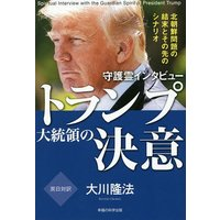 著:大川隆法 出版社:幸福の科学出版 発行年月:2018年05月 シリーズ名等:OR BOOKS