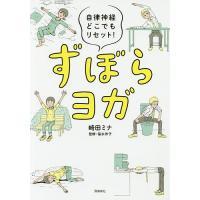 著:崎田ミナ 監修:福永伴子 出版社:飛鳥新社 発行年月:2017年01月