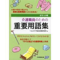 編:ヘルスケア総合政策研究所 出版社:日本医療企画 発行年月:2012年12月