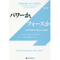 パワーか、フォースか 人間の行動様式の隠された決定要因 / デヴィッド・R・ホーキンズ / エハン・デラヴィ / 愛知ソニア