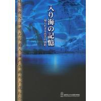 出版社:島根県立古代出雲歴史博物館 発行年月:2015年03月