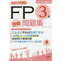 著:資格の大原FP講座 出版社:大原出版 発行年月:2018年05月