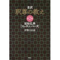 柔訳釈尊の教え 第2巻 / 伊勢白山道