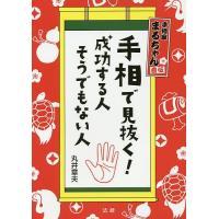 著:丸井章夫 出版社:法研 発行年月:2015年04月