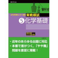 出版社:Z会 発行年月:2018年06月 巻数:5巻