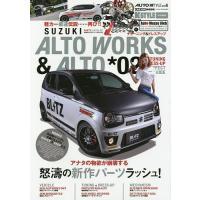 出版社:交通タイムス社 発行年月:2016年10月 シリーズ名等:CARTOP MOOK AUTO ...