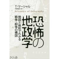 著:T・マーシャル 訳:甲斐理恵子 出版社:さくら舎 発行年月:2016年11月