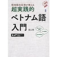 超実践的ベトナム語入門 CD2枚付 / 富山篤