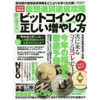 出版社:マガジンボックス 発行年月:2018年06月 シリーズ名等:M.B.MOOK キーワード:ビ...